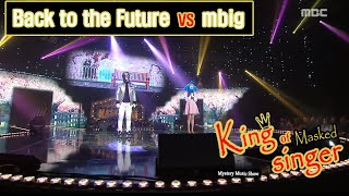 [King of masked singer] 복면가왕 - 'Back to the Future' vs 'mbig' 1round - Don't forget me 20160221