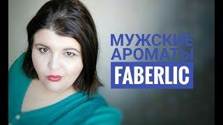 Faberlic | МУЖСКИЕ АРОМАТЫ | обзор пробников | бюджетная парфюмерия