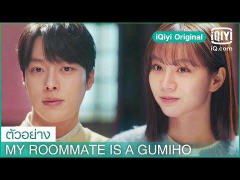ตัวอย่าง | My Roommate is a Gumiho ซับไทย | iQiyi Original