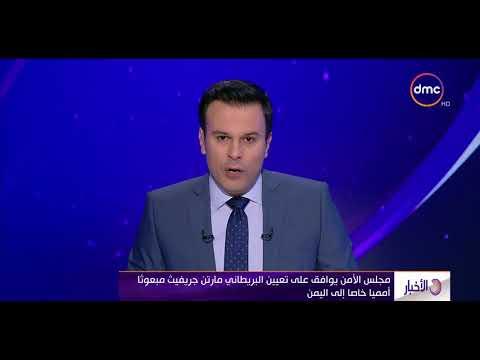 الأخبار - مجلس الأمن يوافق على تعيين البريطاني مارتن جريفيث مبعوثاً أممياً خاصا إلى اليمن