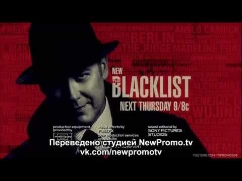 Черный список ( The Blacklist ) - 2 сезон 18 серия RUS SUB ( Промо )