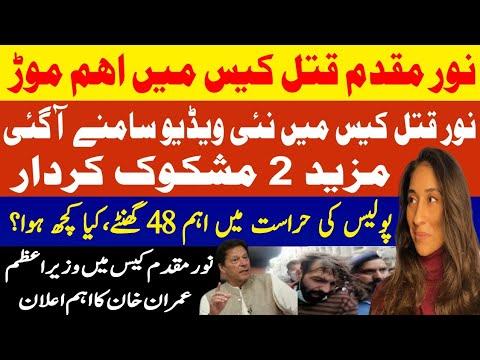 New Video In Noor Mukaddam case - Updates On Zahir Jaffer Case