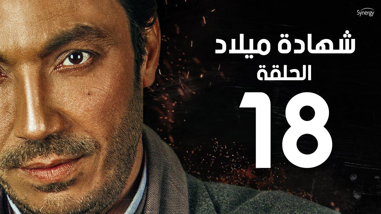 مسلسل شهادة ميلاد - الحلقة الثامنة عشر 18 | Shehadet Melad - Episode 18