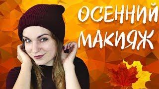 """Осенний макияж + """"РАЗГОВОРЧИК"""""""