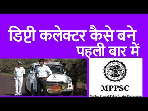 पहली बार में डिप्टी कलेक्टर कैसे बने ,HOW TO BECOME DEUPTY COLLECTOR IN FIRST TIME