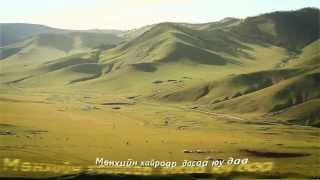 Харангын Лхагваа - ХАЙРЫН ХУР   /2013/