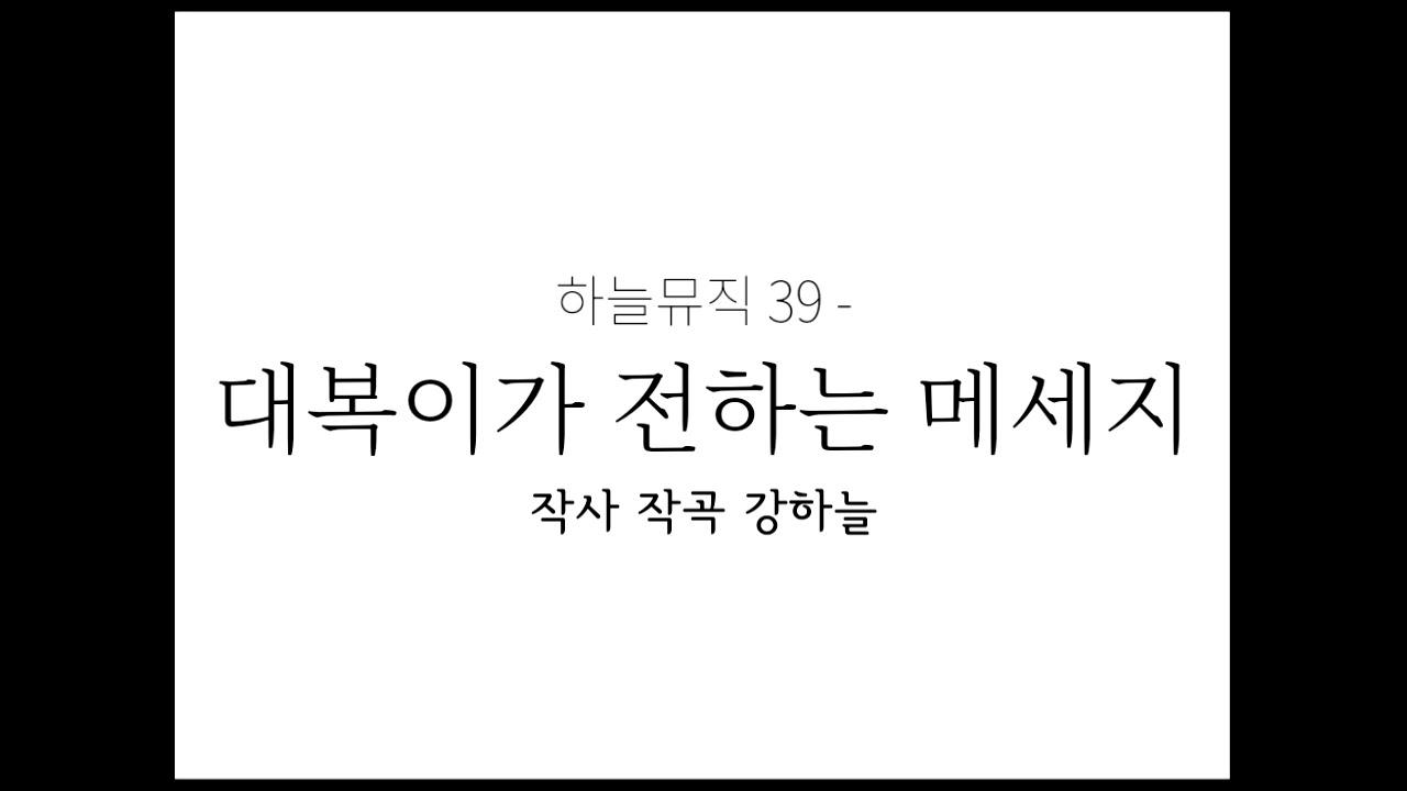 [패러디] 하늘뮤직 39 - 대복이가 전하는 메세지