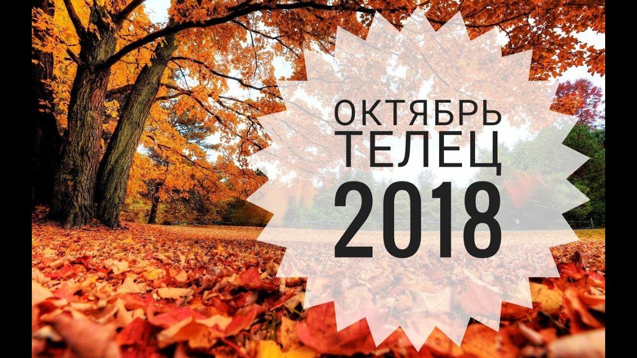 Телец: Гороскоп на Октябрь 2018. Любовный гороскоп. Финансовый гороскоп