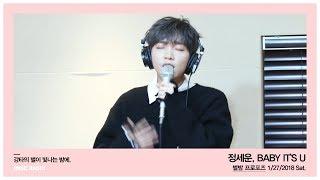JEONG SEWOON - BABY IT`S U,정세운 - BABY IT`S U20180127
