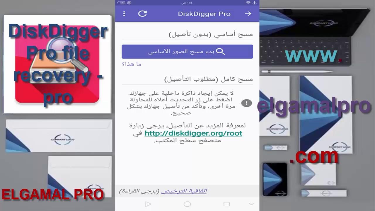 DiskDigger Pro file recovery v1 0-pro – برنامج استرجاع