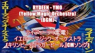 1980年6月21日にリリースしましたイエロー・マジック・オーケストラ(YM...