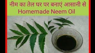 नीम का तेल घर पर बनाने का आसान तरीका । How to Make Neem Oil at Home Easily by Rubis Recipes