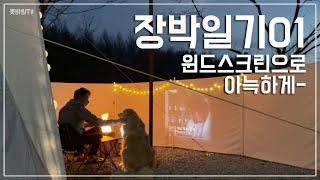 [캠핑로그] 장박일기 Ep.01 | 곰지락 윈드스크린 …