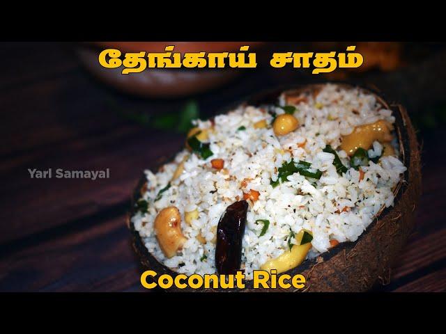 தேங்காய் சாதம்  | நவராத்திரி விரத உணவுகள் | Coconut rice recipe | thenkai sadam recipe in Tamil