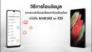 วิธีถ่ายโอนข้อมูลผ่านแอป Smart Switch | Samsung
