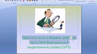 VPS (ВПС) сервер для форекс советников (роботов)(, 2015-02-22T11:27:49.000Z)
