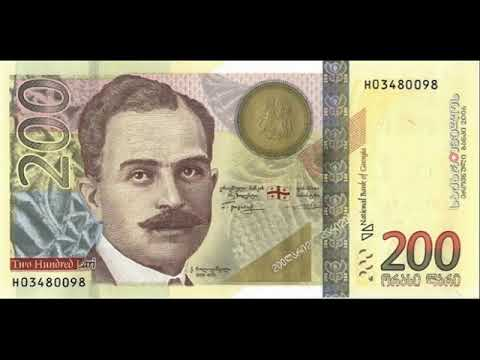 Paper money of Georgia is Lari of Georgia - banknotes - banknotes