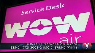 Zapętlaj אולפן ראיון גלעד ילון טיסות לואו קוסט   ynet