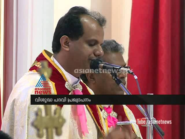 Mortal remains of  Blessed Kuriakose Elias Chavara and Blessed Euphrasia