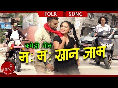 New Lok Dohori 2075/2018 | Mo Mo Khana Jaam - Ujjwal Giri & Shantishree Pariyar Ft. Karishma Dhakal