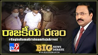 Big News Big Debate : రాజకీయ రణం  | Raghu Rama Krishnam Raju Arrest - Rajinikanth TV9