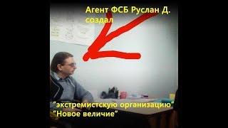 """""""Новое величие"""" - провокация ФСБ"""