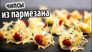 Хрустящая закуска из пармезана. Parmesan Chips. Crisps recipe