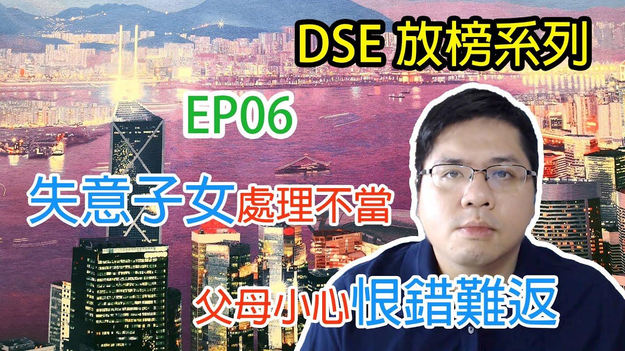 【DSE放榜系列】EP06 | 失意子女處理不當,父母小心恨錯難返