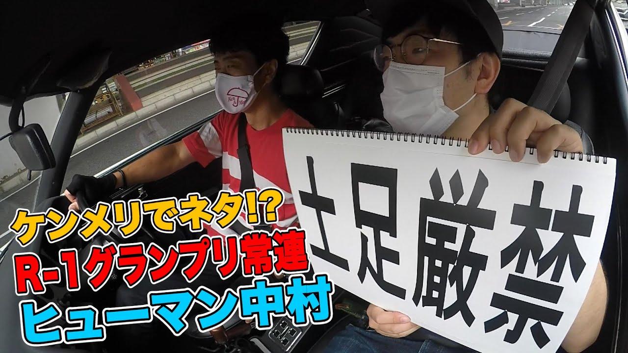 テンダラー浜本の愛車「スカイライン  ケンメリ」〜R-1グランプリ決勝常連、ヒューマン中村!〜