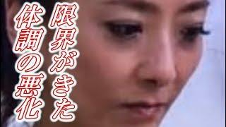 西川史子が生番組を「体調不良」で欠席した。激ヤセぶりにも疑問の声 *...