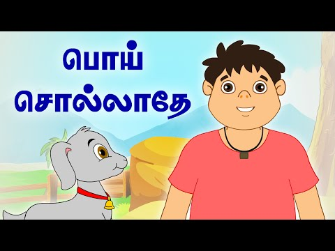 Dont Tell Lie | பொய் சொல்லாதே | Panchatantra Tales | Tamil Moral Stories For Kids