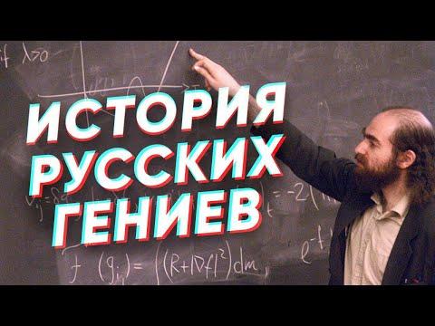 Краткая история ГЕНИЕВ России