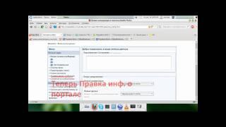 Видеоурок - Работа с профилем[stepashka.com]