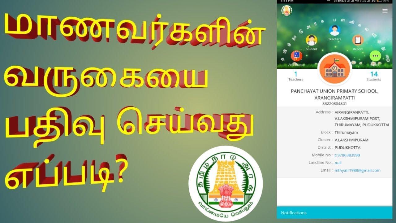 Tn Schools Attendance App