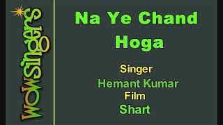 Na Ye Chand Hoga - Hindi Karaoke - Wow Singers