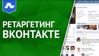Ретаргетинг ВКонтакте | Фишки и секреты таргетированной рекламы ВКонтакте [Академия Лидогенерации]