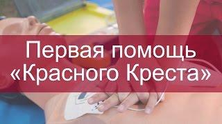 Первая экстренная и медицинская помощь - Международного Красного Креста ICRC. Спасение человека