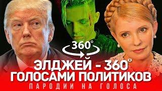 360 VIDEO | 360 Голосами ПОЛИТИКОВ (ЭЛДЖЕЙ)