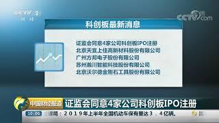 [中国财经报道]证监会同意4家公司科创板IPO注册| CCTV财经