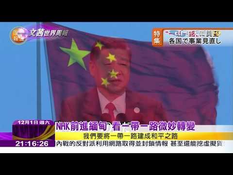 2018.12.01【文茜世界周報】NHK前進緬甸 看一帶一路維妙轉變