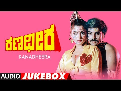 Ranadheera Full Audio Jukebox | Ranadheera Kannada Movie | Ravichandran, Khushboo