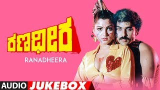 Ranadheera Full Audio Jukebox | Ranadheera Kannada Movie | Ravichandran, Khushboo
