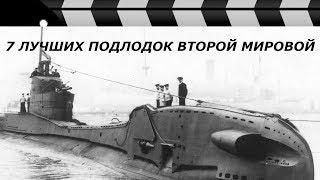 ЛУЧШИЕ ПОДВОДНЫЕ ЛОДКИ ВТОРОЙ МИРОВОЙ: ТОП-7