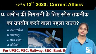 12 & 13 July करेंट अफेयर्स | Daily Current Affairs 2020 Hindi PDF details - Sarkari Job News