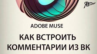 Как встроить Комментарии ВКонтакта на сайт Adobe Muse(, 2014-11-20T19:59:43.000Z)