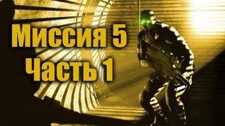 Splinter Cell Pandora Tomorrow Прохождение Миссия 5 Часть 1