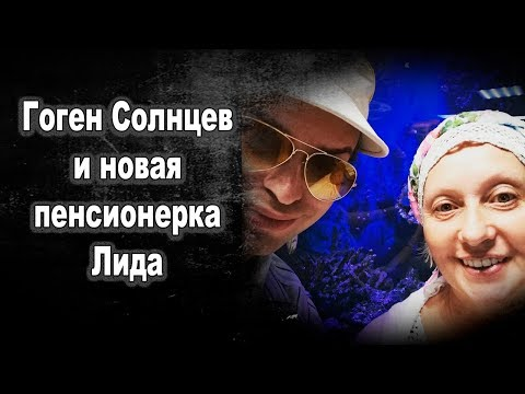 Гоген Солнцев и новая любовница пенсионерка Лида
