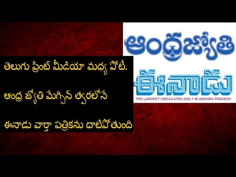 Competition between telugu print media |andhra jyothi magsine trying to cross over eenadu news paper