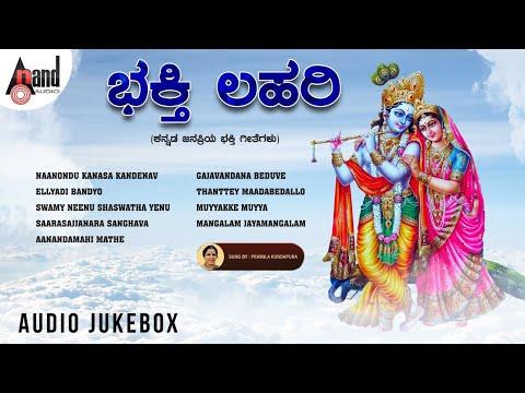 Bhakthi Lahari | Kannada Devotional | Sung By: Smt.Pramila Kundapura