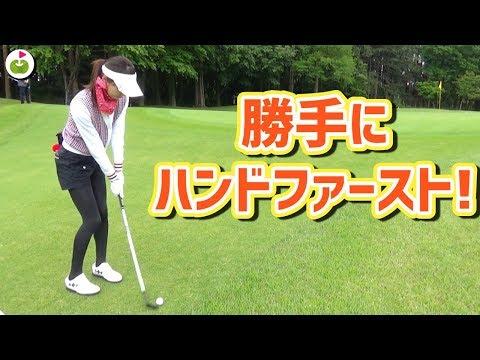 勝手にハンドファースト!マルマンのウェッジとUFを使ってみた【井上りこプロとゴルフ#3】